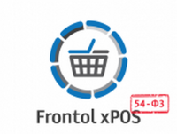 ПО Frontol xPOS Release Pack 1 год, код S359